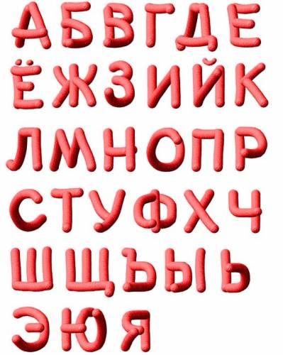 Буквы Русские Клипарт