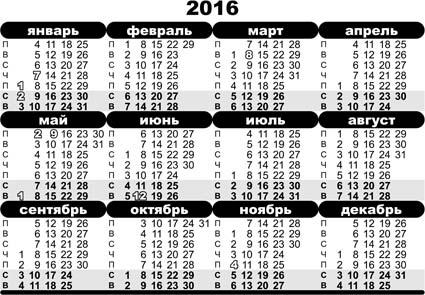 Красивый календарь беременности