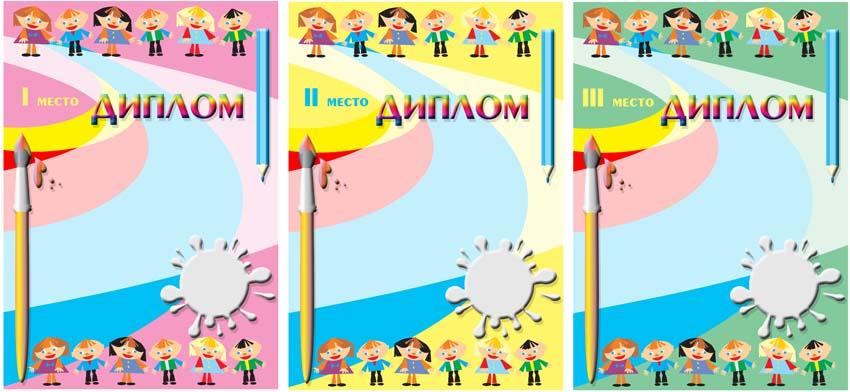 Грамота для детей за конкурс рисунков
